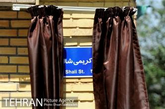 آیین رونمایی از پلاک نامگذاری کوچه شهید مدافع حرم مرتضی کریمی_1