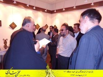 بازدید از فرهنگسرای امید منطقه13